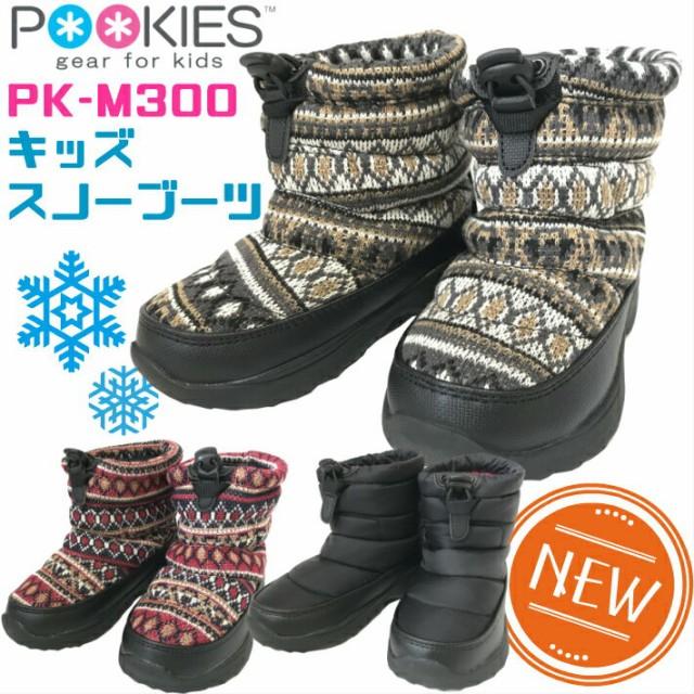 プーキーズ(POOKIES) キッズ 防寒 ブーツ PK-M3...
