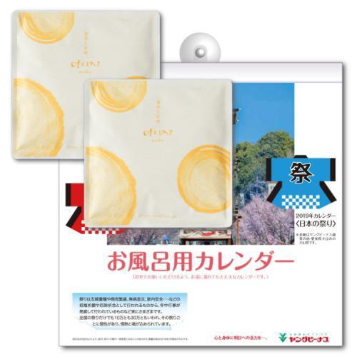 ご試浴セット(muku) お風呂カレンダー付き