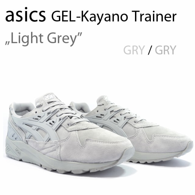 asics Gel Kayano Trainer Light Grey 【アシック...