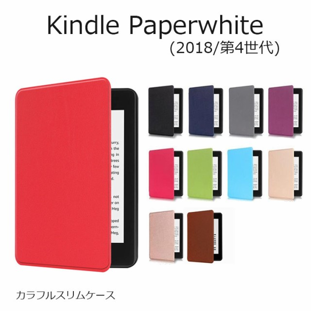 Kindle paperwhite ケース Kindle paperwhite カ...