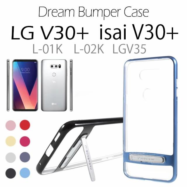 V30+ ケース isai v30+ カバー LG v30+ ケース JO...