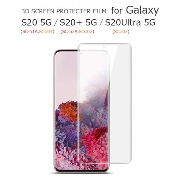 Galaxy S20 フィルム Galaxy S20プラスフィルム  ...
