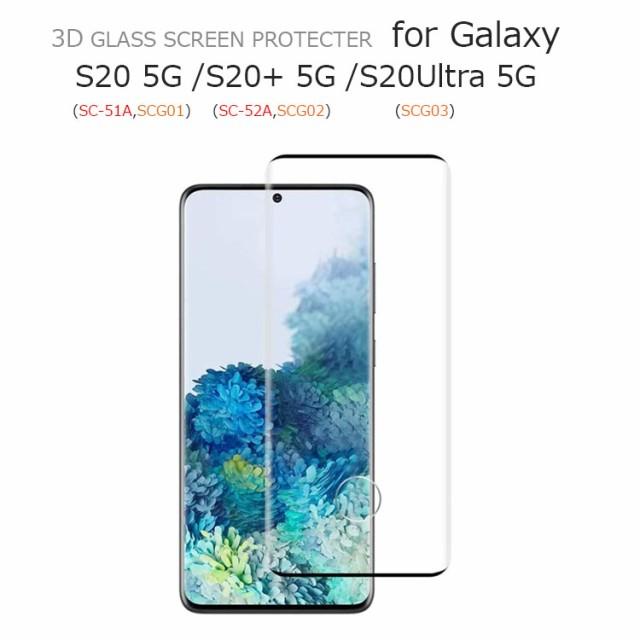 Galaxy S20 フィルム Galaxy S20プラス ガラスフ...