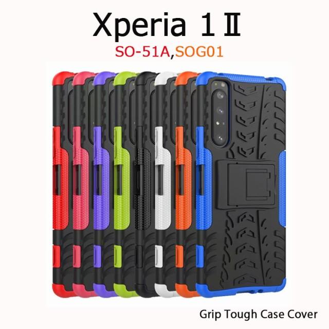 Xperia 1 ii ケース ハード Xperia1 マーク2 ケー...