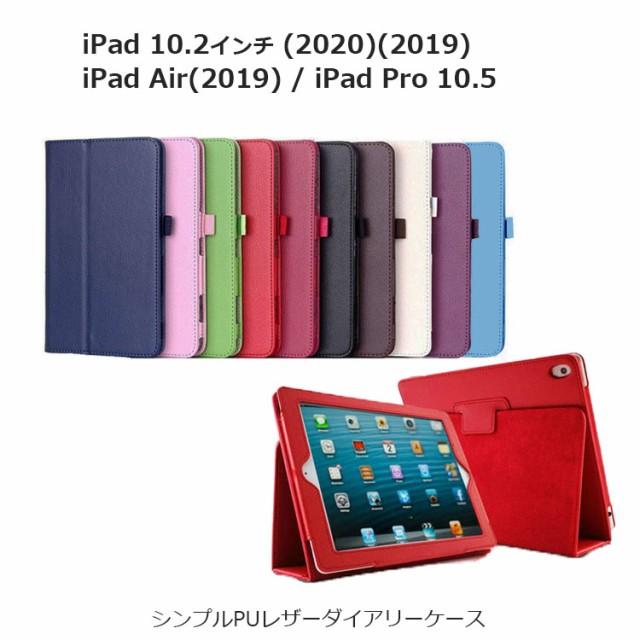 iPad7世代ケース スタンド iPad8世代ケース PUレ...