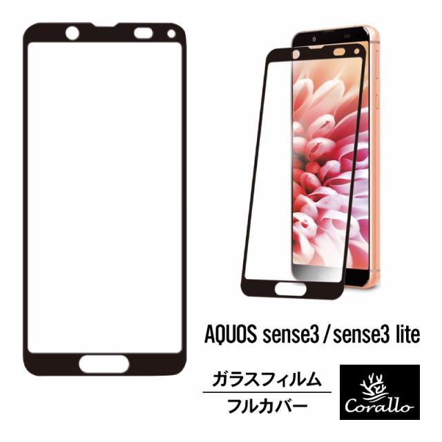 AQUOS sense 3 / lite / basic ガラスフィルム 全...