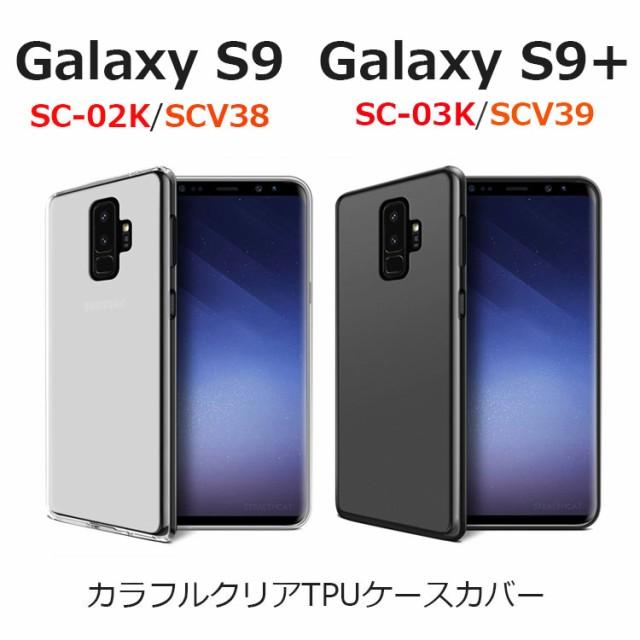 Galaxy S9 ケース Galaxy S9+ ケース スマホケー...