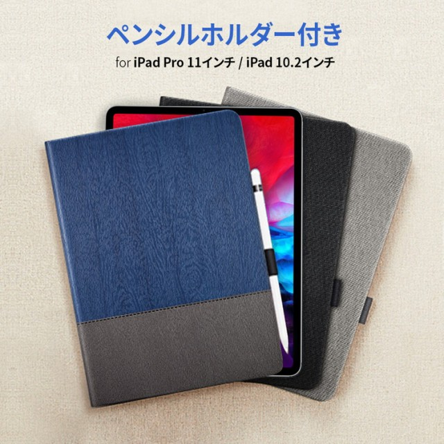 ペンホルダー付き 11インチiPad Pro 第2世代 ipad...