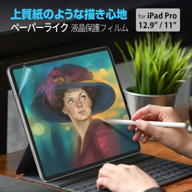 紙に書くような感覚 12.9インチiPad Pro 第4世代 ...