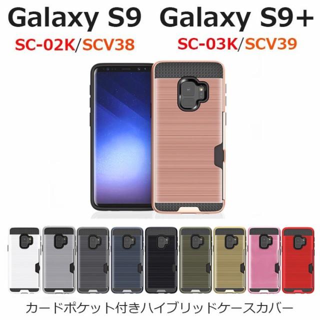 Galaxy S9 ケース Galaxy S9+ ケース 耐衝撃 カー...