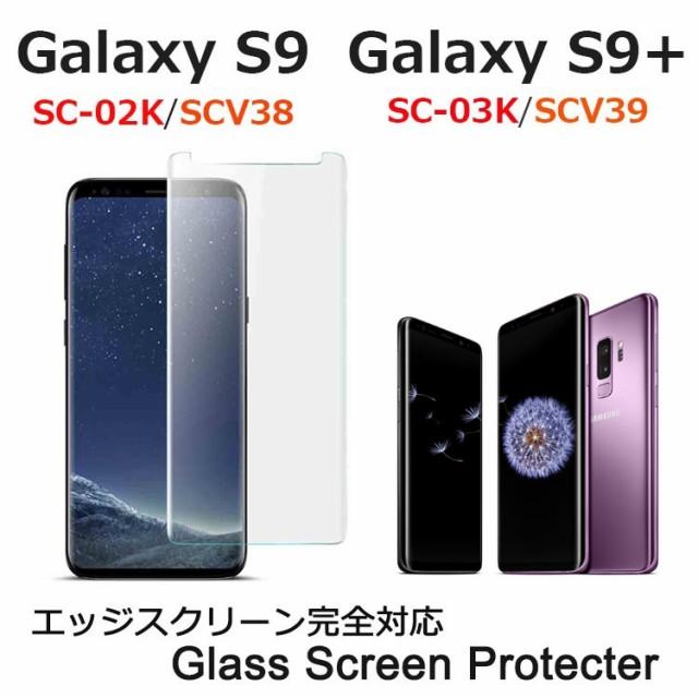 Galaxy S9 ガラスフィルム Galaxy S9+ 保護フィル...