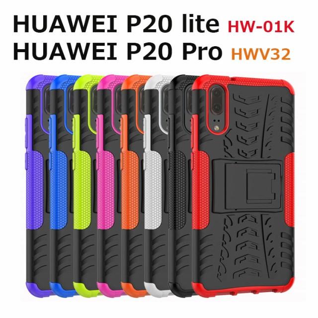 HUAWEI P20 LITE ケース HUAWEI P20 Pro ケース ...
