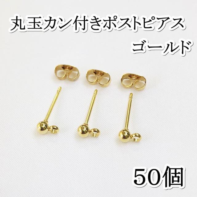 丸玉カン付きポストピアス ゴールド 50個