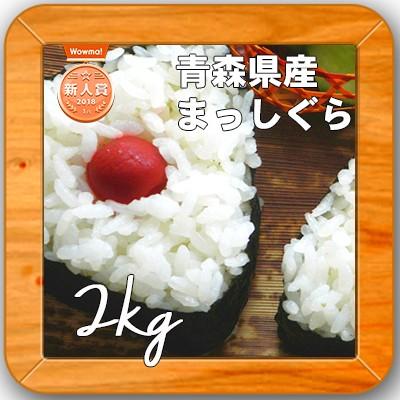 【1年産 青森県産 まっしぐら 白米2kg】米 2kg 送...