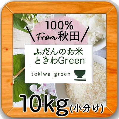 米 10kg【30年産 秋田県産 ときわGreen 白米10kg...