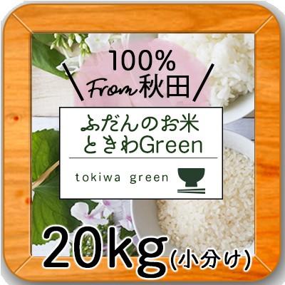 米 20kg 送料無料 人気 お米 精米【30年産 秋田県...