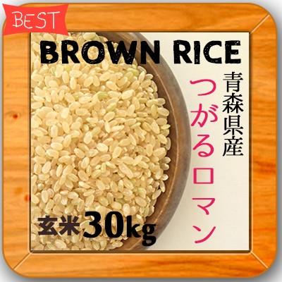【1年産 青森県産 つがるロマン 玄米30kg】玄米 ...