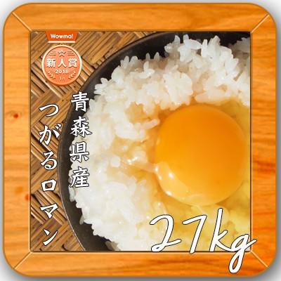 【1年産 青森県産 つがるロマン 白米27kg】(5kg...