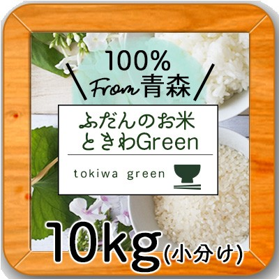 【1年産 青森県産 ときわGreen 白米10kg(5kg×2...