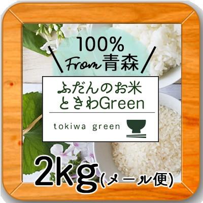 【1年産 青森県産 ときわGreen 白米2kg】 米 2kg ...