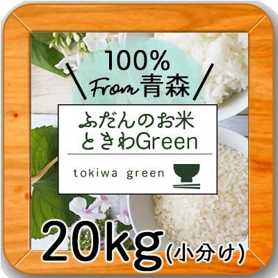 【1年産 青森県産 ときわGreen 白米20kg(5kg×4...
