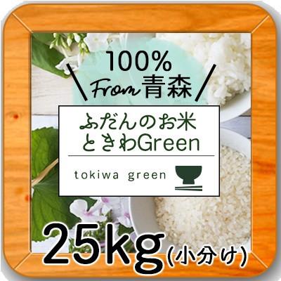 【1年産 青森県産 ときわGreen 白米25kg(5kg×5...