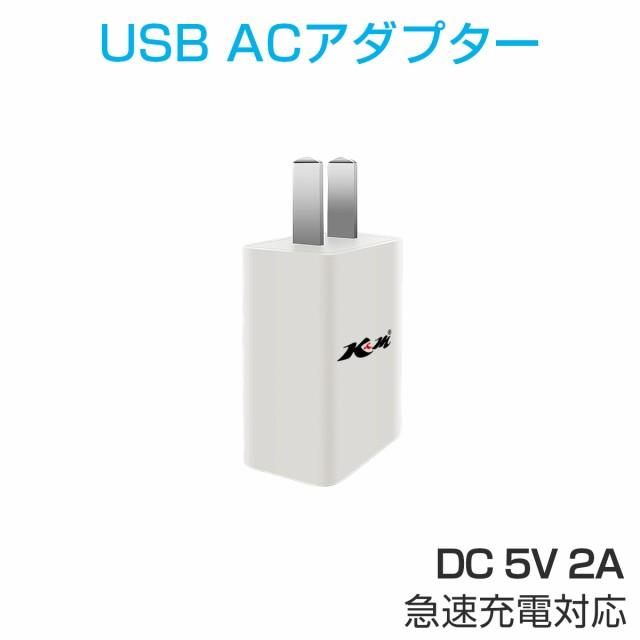 USB充電器 ACアダプター 2A 急速充電 スマホ充電...