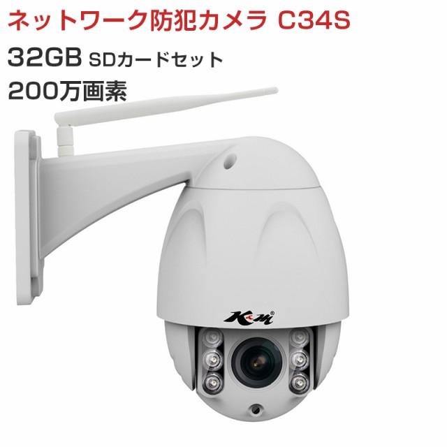 防犯カメラ ペットモニター Vstarcam C34S SDカー...