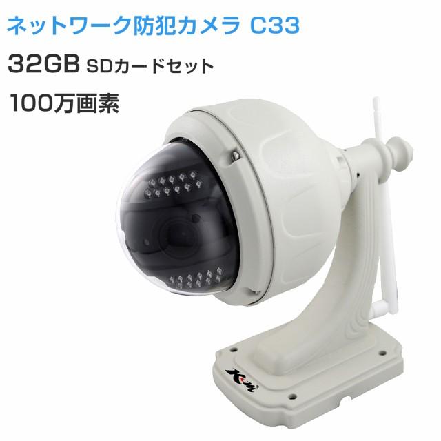 防犯カメラ ペットモニター Vstarcam C7833-X4 SD...