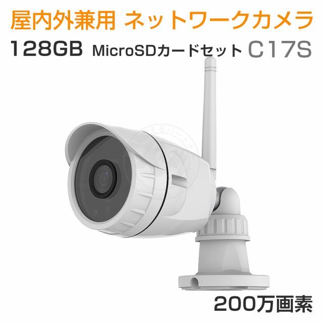 防犯カメラ 200万画素 C17S SDカード128GBセット...