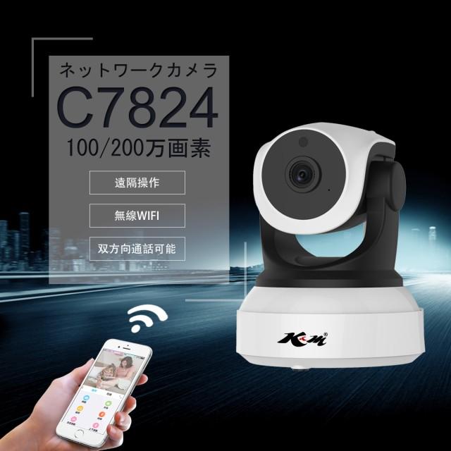 防犯カメラ 新モデル ペットモニター Vstarcam C7...