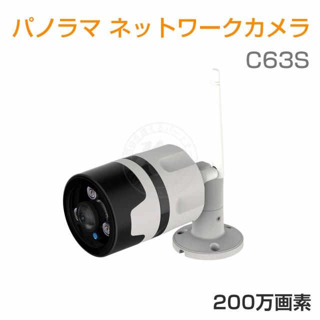 防犯カメラ 200万画素 C63S 魚眼レンズ 360度 ペ...