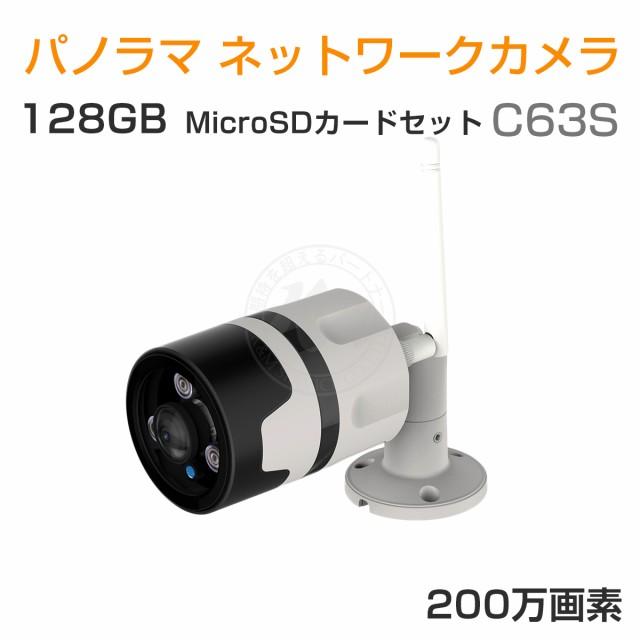 防犯カメラ 200万画素 C63S SDカード128GBセット ...