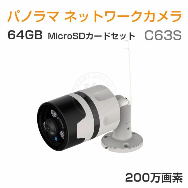防犯カメラ 200万画素 C63S SDカード64GBセット ...