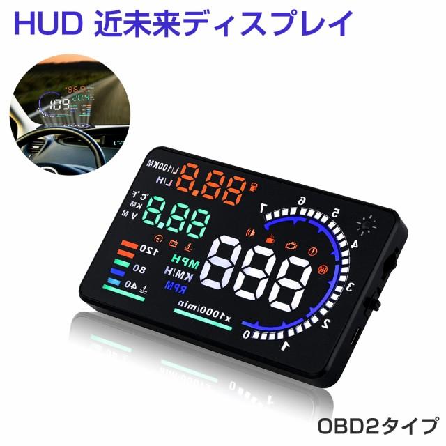 HUD ヘッドアップディスプレイ A8 OBD2 5.5インチ...