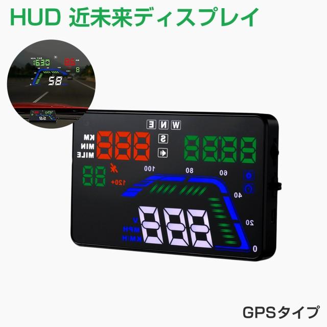 HUD ヘッドアップディスプレイ Q7 GPS 5.5インチ ...