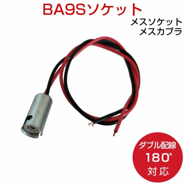 BA9S 180度対応 ソケット 2個セット ダブル配線 ...