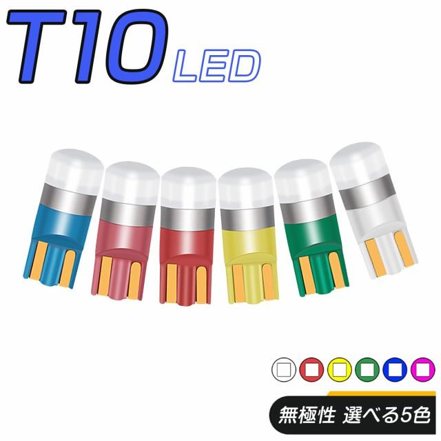 LED T10 T13 T15 T16 汎用 選べる5色 5W 1SMD キ...