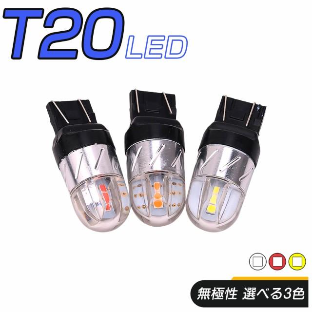 LED T20 選べる3色 シングル・ダブル・ピンチ部違...