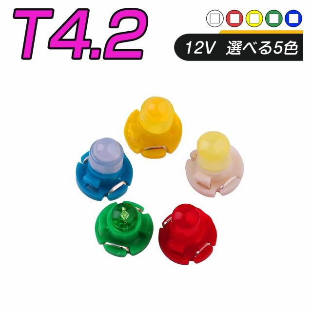 LED T4.2 SMD 選べるカラー5色 メーター球 タコラ...