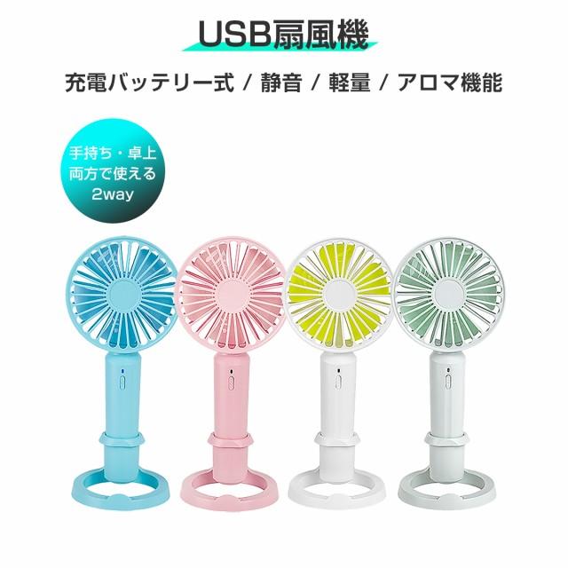 携帯扇風機 ハンディファン 選べる4色 USB扇風機 ...