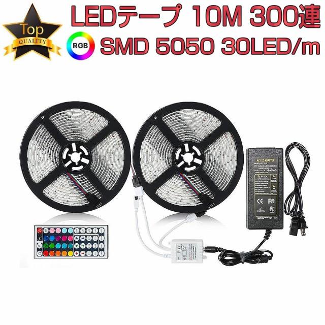 RGB LEDテープ SMD5050 10m(5mx2個) 300連 20色 ...