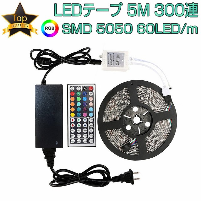 RGB LEDテープ SMD5050 5m 300連 20色 調光 リモ...