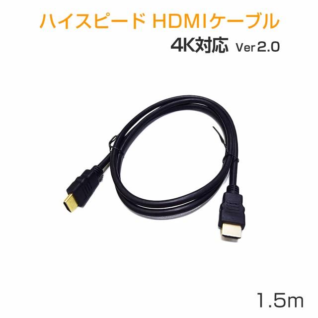 HDMIケーブル 2本セット ハイスピード Ver2.0 4K/...