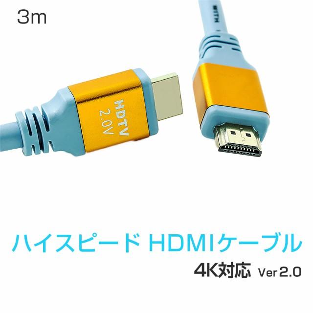 HDMIケーブル ハイスピード Ver2.0 4K/60p UltraH...