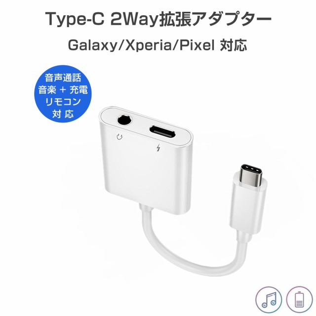 2in1 ケーブル Type C ipad proイヤホン変換アダ...
