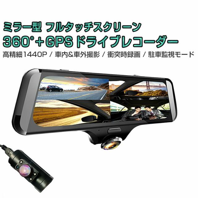 レビューSDカード32GBプレゼント 360度ドライブレ...