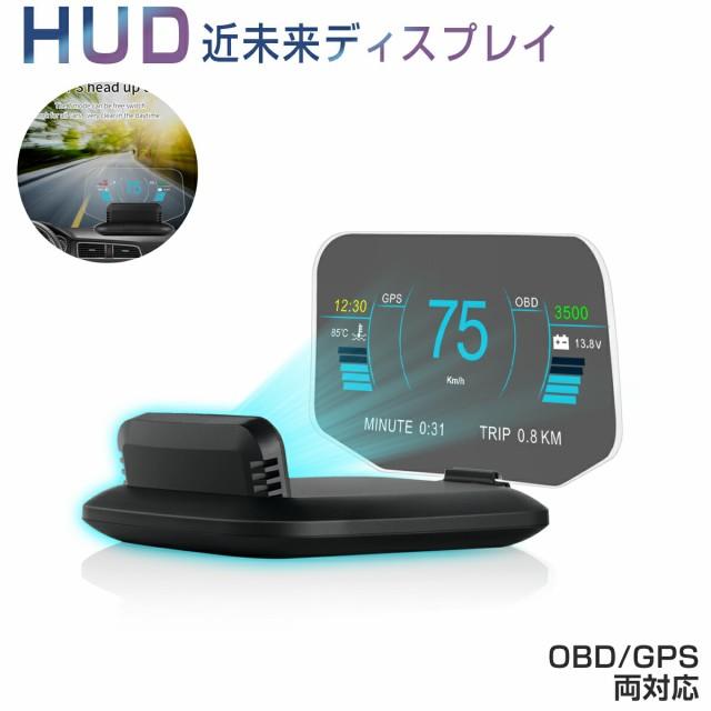 ヘッドアップディスプレイ HUD C1 OBD2+GPS 速度...