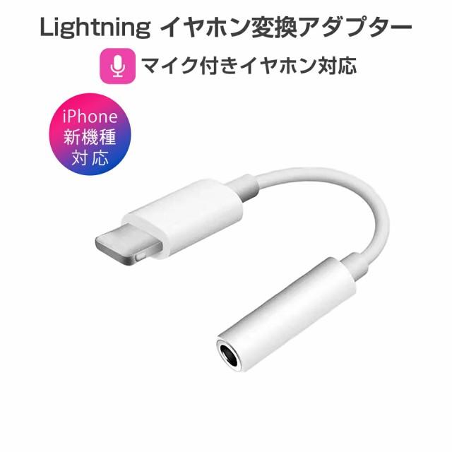 iPhone イヤホンジャック 変換アダプター Lightni...