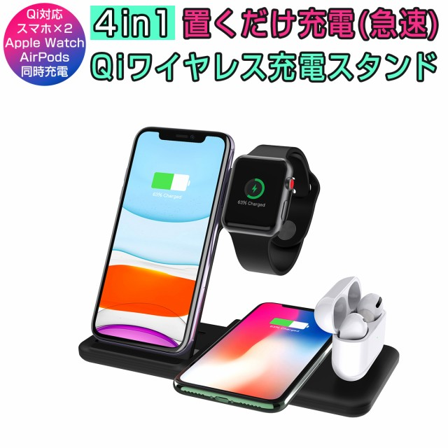 iphone apple watch AirPods 充電 4in1 Qiワイヤ...